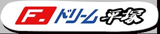 レンタルカートのF.ドリーム平塚
