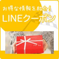 LINE????